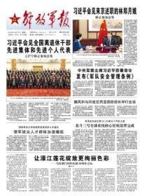 【原版生日报】解放军报 2019年12月17日