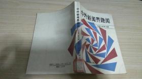 中外新闻界趣闻