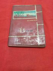50开革命日记软皮老笔记本:1页业务知识记录,其它页未使用。