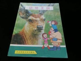 自然科学博学丛书(8)动物王国