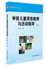 正版特价 |  学前儿童语言教育与活动指导(学前教育专业系列教材)