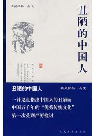正版特价 |  丑陋的中国人 柏杨 9787020065639 人民文学出版社