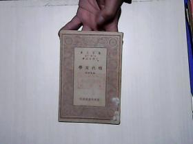 万有文库:明代文学(中华民国二十二年初版,二十三年再版)【编号:G 3】