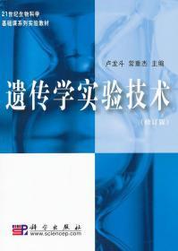 正版特价 |  遗传学实验技术 卢龙斗 常重杰 编 9787030198723 科
