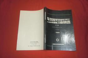 车尔尼手风琴练习曲精选(七十四首) 乐谱部分  //  16开