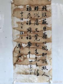 马占山      纯手绘        书法(卖家包邮)              工艺品