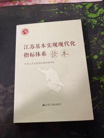 江苏基本实现现代化指标体系读本