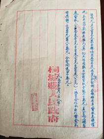 1954编写当年桐城县渔业贷款计划的函