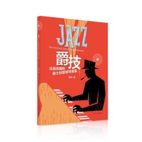 正版书9787205094058爵技:冯源改编的爵士创意钢琴曲冯源辽宁人