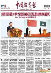 中国教育报 2019年12月21日 庆祝澳门回归祖国20周年大会暨澳门特别行政区第五届政府就职典礼隆重举行