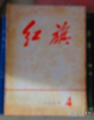 红旗(1967年第4期)