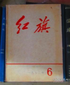 红旗(1973年第6期)