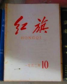 红旗(1962年第10期)