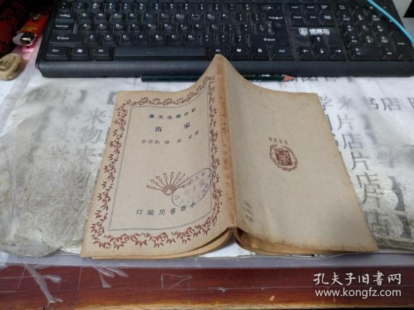 民国旧书   初中学生文库:家畜                 7A