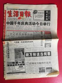 生活日报1999年12月31日