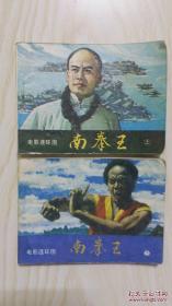南拳王(花城版电影连环画上下册全套)