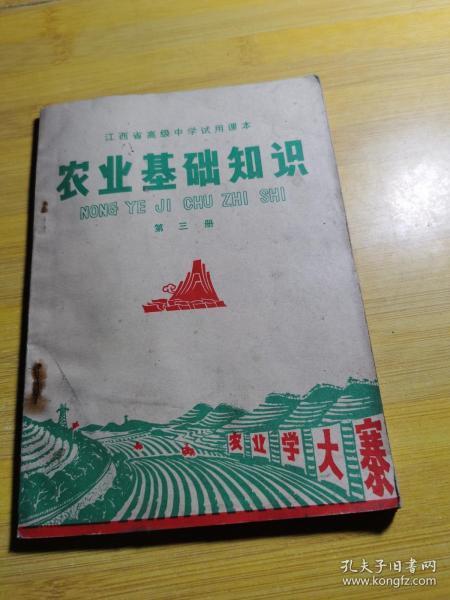 江西省高级中学试用课本 农业基础知识 第三册