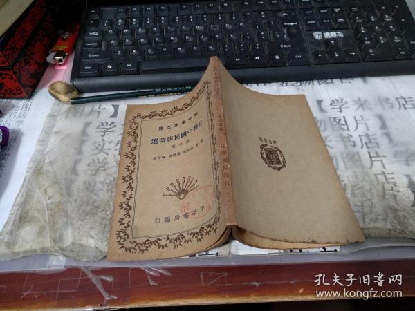 民国旧书     初中学生文库:注释中国民族诗选(第六集)      陵7