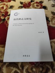 唐代碑志文研究(国家社科基金后期资助项目)