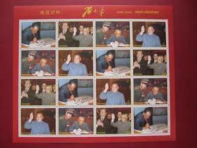 圭亚那97年发行总设计师-邓小平大版票邮票原胶全品