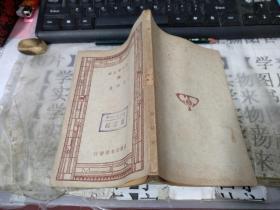 民国旧书:新中学文库:酸            7A