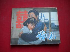 《婚礼》刘晓庆主演,60开电影,中国电影1980.3一版一印8品,1468号,电影连环画
