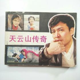 电影连环画:天云山传奇
