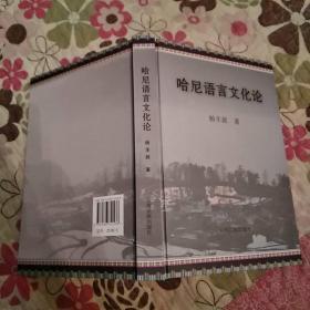 哈尼语言文化论(85品大32开精装书脊上端微损2011年1版1印1000册227页17万字)46585