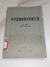 中华民国史档案资料汇编  第一辑(江苏人民出版社,79年一版一印刷)