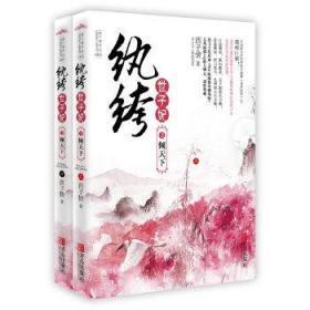 纨绔世子妃3·倾天下(上下)