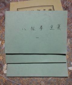 (民间自印本?)八极拳全集(卷一 二 三 全三卷)