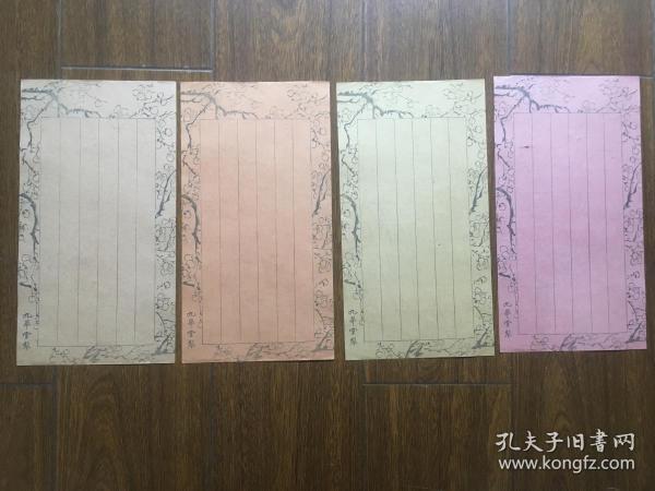 民国九华堂木板水印笺纸  梅花笺  4张一套 包邮