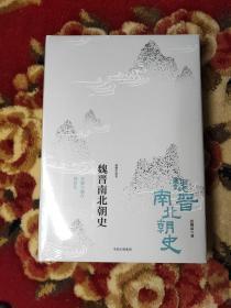 魏晋南北朝史:分裂与融合的时代
