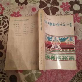 中国少数民族戏剧丛书.青海卷(85品大32开1989年1版1印600册513页36万字目录参看书影)46591