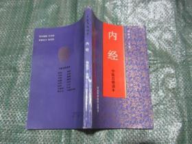 内经[中医自修读本]