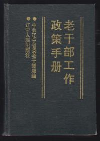 老干部工作政策手册(91年精装1版1印)