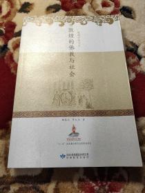 敦煌的佛教与社会:敦煌讲座书系