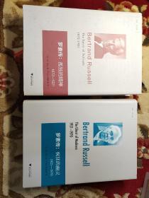 罗素传:(孤独的精神1872-1921、疯狂的幽灵 1921-1970)(精装共2册)