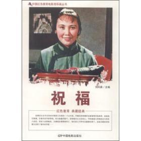 JH祝福 -中国红色教育电影连环画丛书