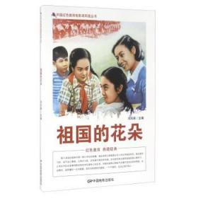 JH祖国的花朵 -中国红色教育电影连环画丛书