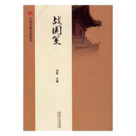 HC中国古典名著精华战国策