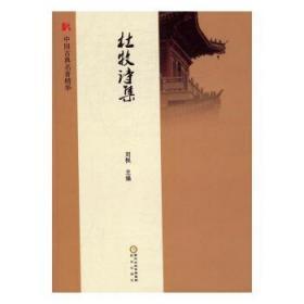 HC中国古典名著精华杜牧诗集