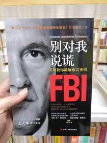别对我说谎-FBI教你破解语言密