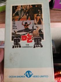 黑吃黑 录像带 倪匡编剧作品 品相完好