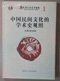 民间文化青年论坛:中国民间文化的学术史观照