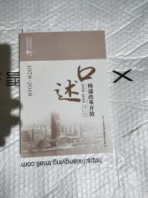 口述杨浦改革开放(1978-2018)(上海改革开放40年口述系列丛书)