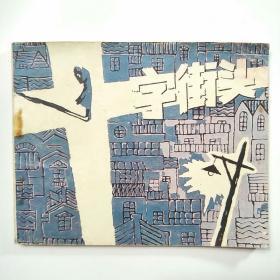 电影连环画:十字街头(1981年2版1印)