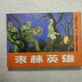 枣林英雄   1982年一版一印