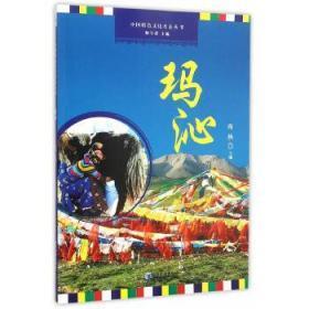 中国特色文化名县丛书:玛沁