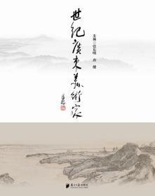 世纪广东美术家